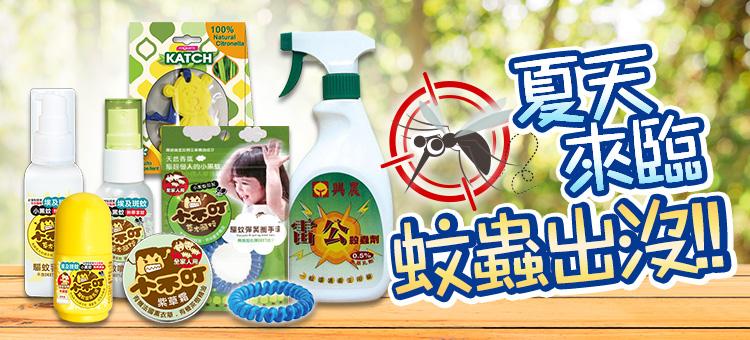 防蚊蟲大作戰