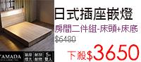 日式插座嵌燈 房間二件組(床頭+床底)