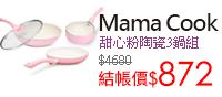 Mama Cook 甜心粉陶瓷3鍋組