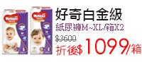 好奇白金級 紙尿褲M~XL/箱X2