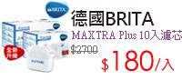 德國BRITA MAXTRA Plus 10入濾芯
