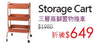 Storage Cart 三層高腳置物推車