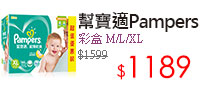 幫寶適Pampers 彩盒 M/L/XL