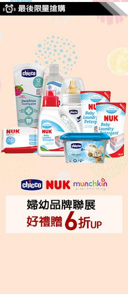chicco/NUK/munchkin婦幼聯展↘6折up