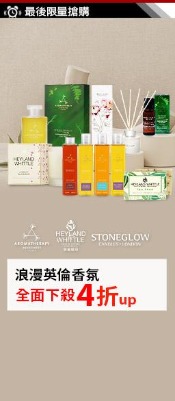 H&WxAA 聯合英國頂級香氛品牌全面↘4折up