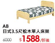 AB 日式3.5尺松木單人床架