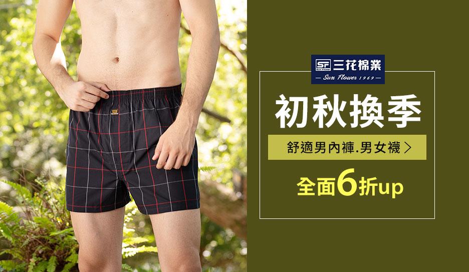 Sun Flower三花初秋換季↘男女內著6折up