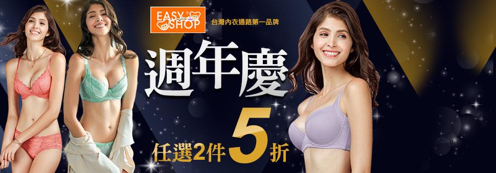 PH5.5廣告款內衣|任2件享5折