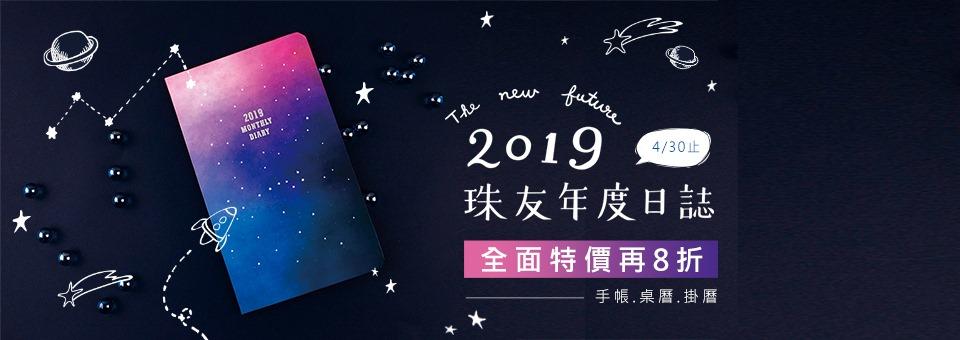 2019手帳新曆