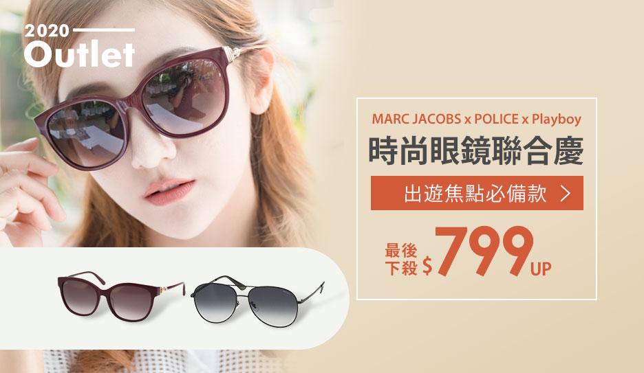 MJ x PLAYBOY 時尚太陽/平光眼鏡↘799up
