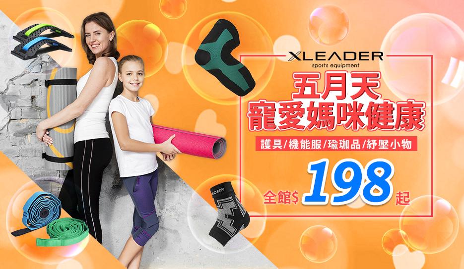 Leader護具機能品↘全館198up