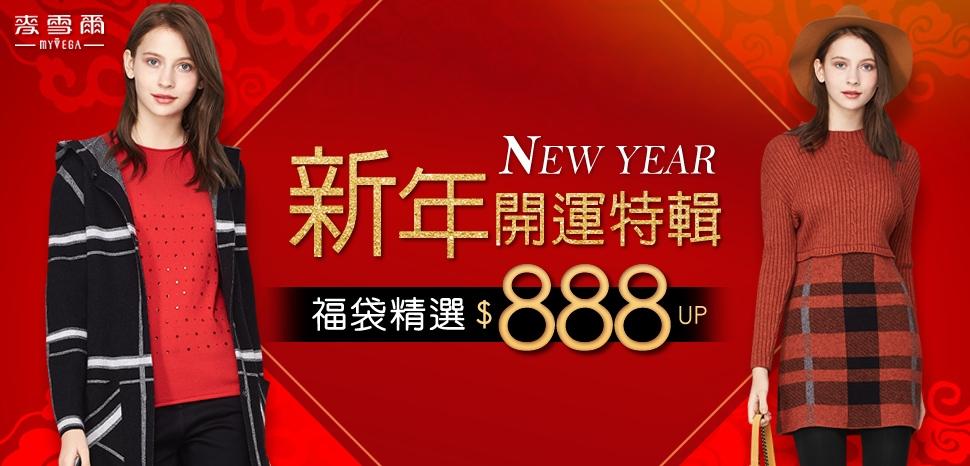 新年開運888