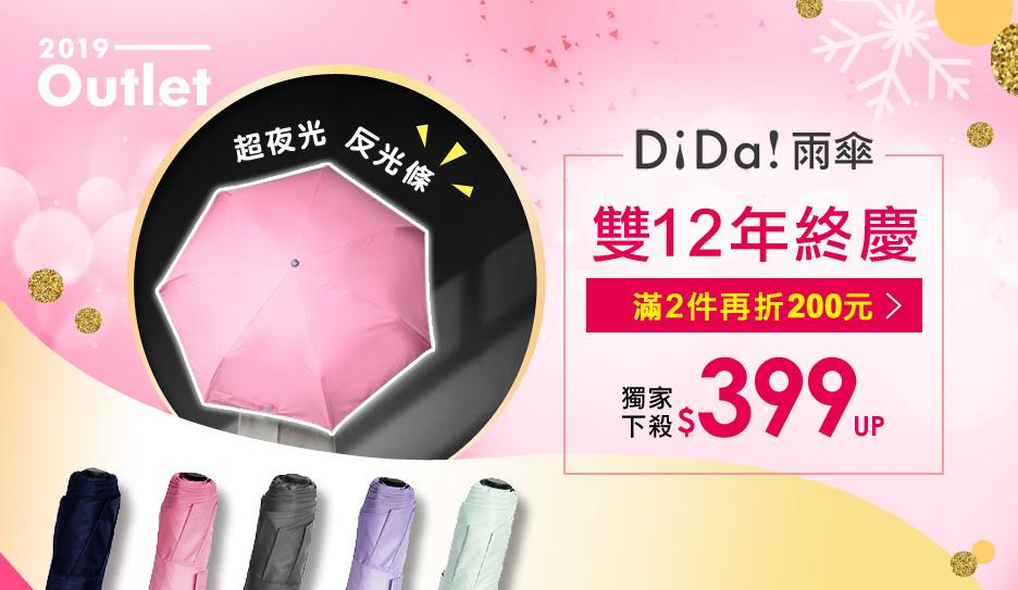 DiDa雨傘↘滿2件現折$200