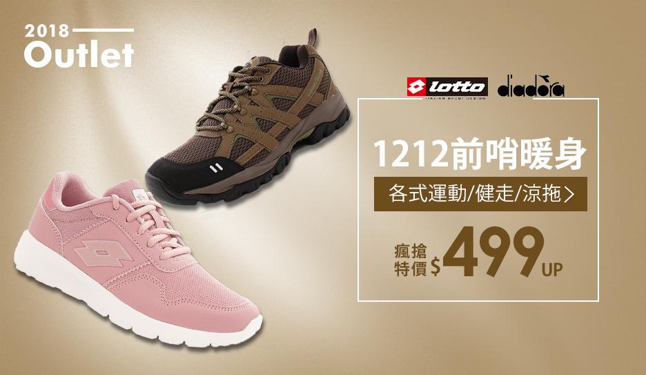 Lotto運動鞋聯合↘$499up