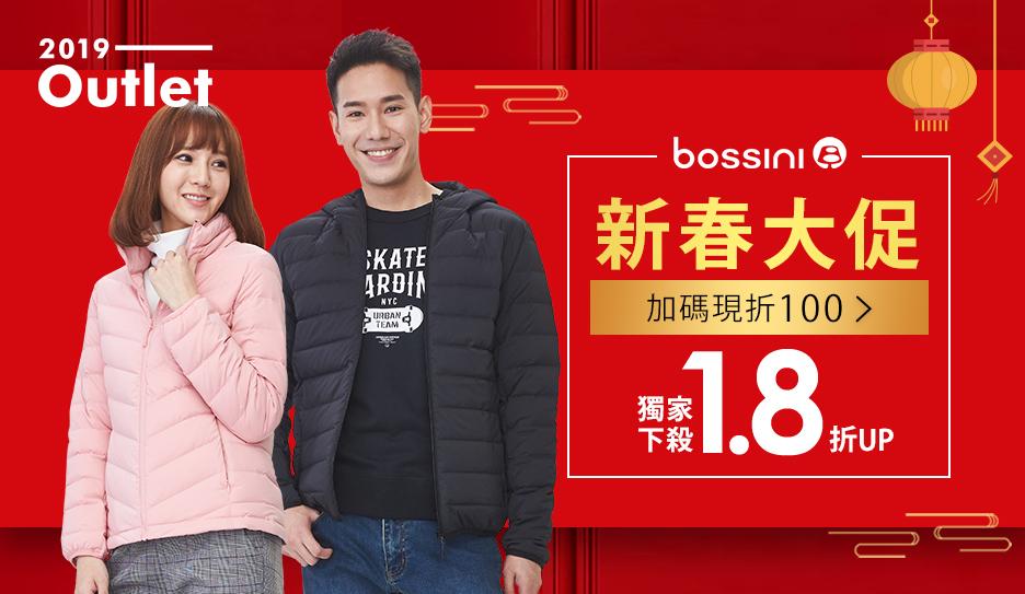 bossini 新春大促↘1.8折up