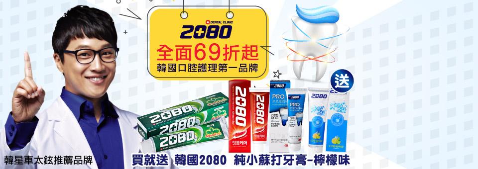 韓國2080口腔護理系列69折起+買就送 純小蘇打牙膏
