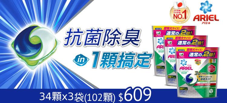 尾貨下殺售完為止★【日本P&G】ARIEL 日本進口三合一3D洗衣膠囊102顆↘$609