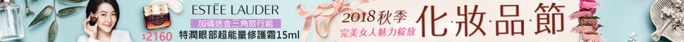 2018秋季化妝品節