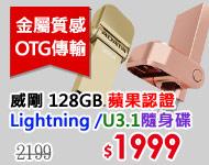 蘋果認證128GB U3.1高速隨身碟★手機 電腦皆可用