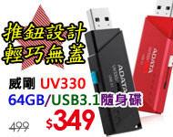 64GB U3.1高速隨身碟★破盤下殺出貨免運