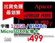 宇瞻 128GB 高速記憶卡
