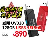★最新調降★128GB高速碟★免千元