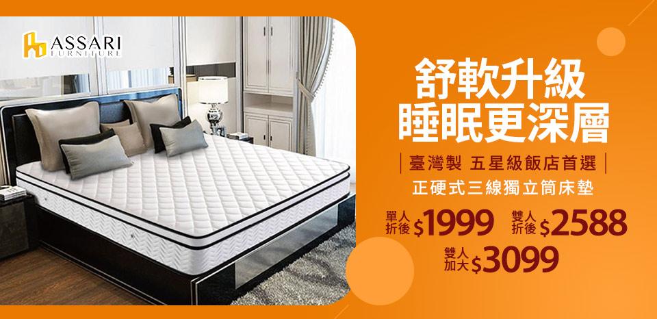 五星級飯店首選獨立筒床墊
