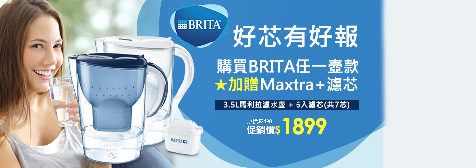 Brita買壺送濾芯
