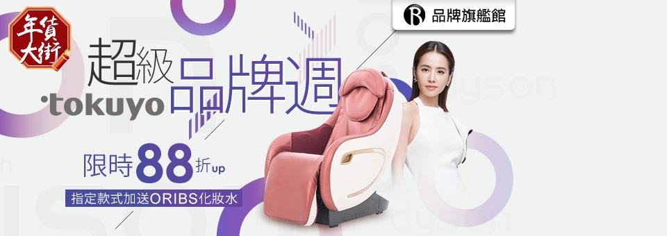 Tokuyo完美椅