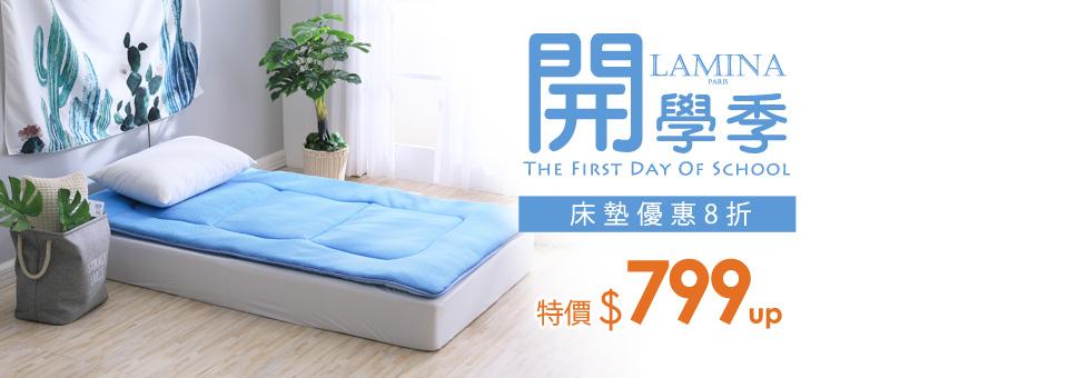 床墊限時799元