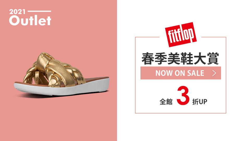 FitFlop春季美鞋大賞↘3折up