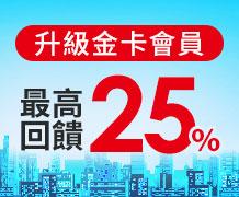 金卡會員25%