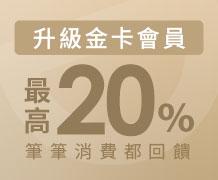 金卡會員20%