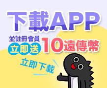 app註冊送