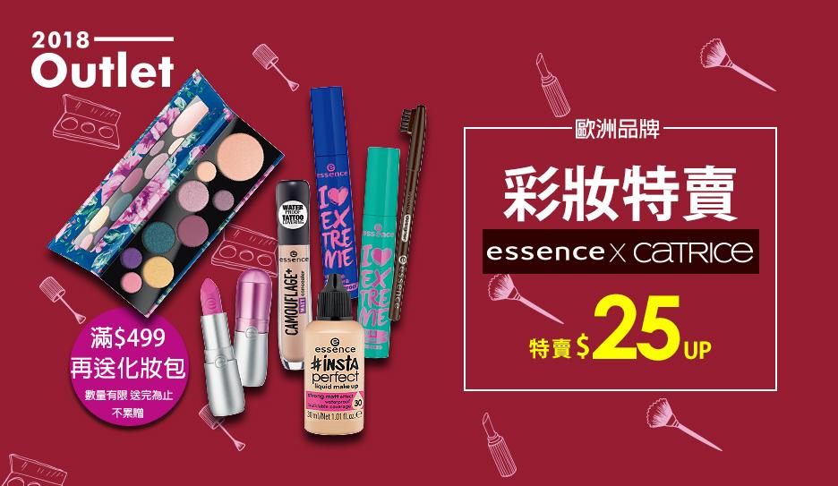 essence/catrice彩妝↘25折up