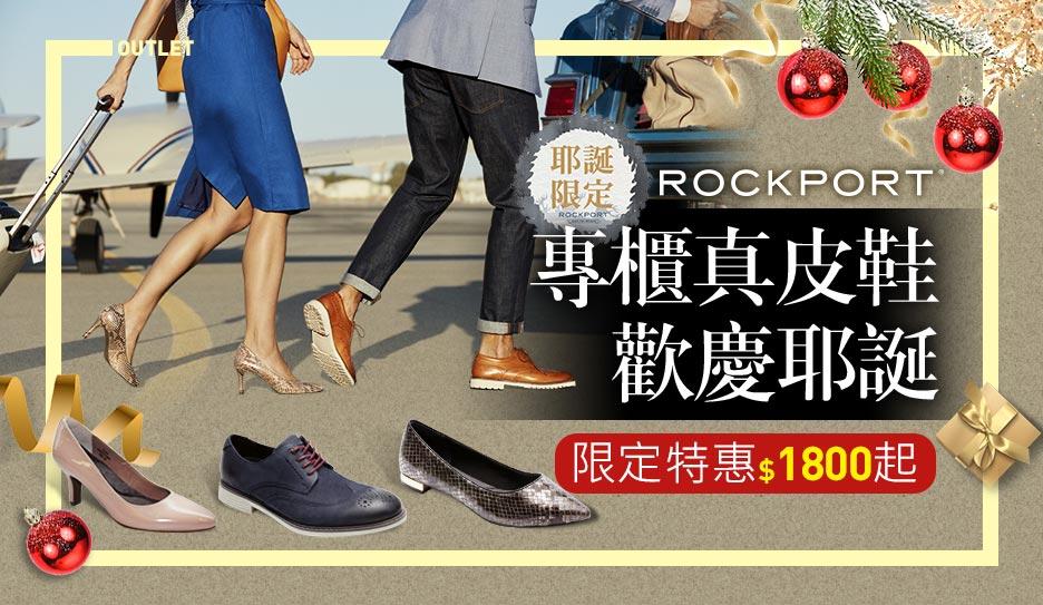 Rockport聖誕限定皮鞋↘$1800up