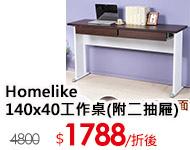 Homelike 140x40工作桌(附二抽屜)