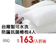 台灣製可水洗 防蹣抗菌棉枕4入