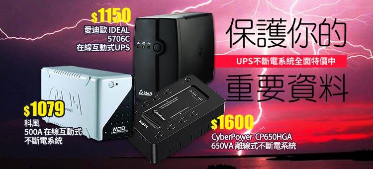 預防跳電~精選熱銷UPS不斷電系統