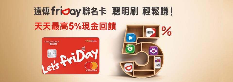 friDay聯名卡天天享最高回饋5%