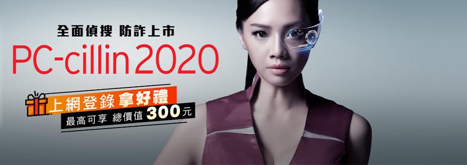 PC-Cillin 2020 上網登錄拿好禮