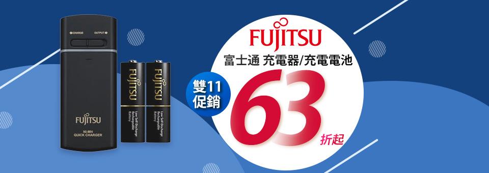 FUJITSU富士通充電電池雙11特賣
