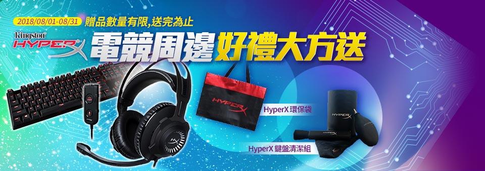 Kingston HyperX 電競周邊送好禮