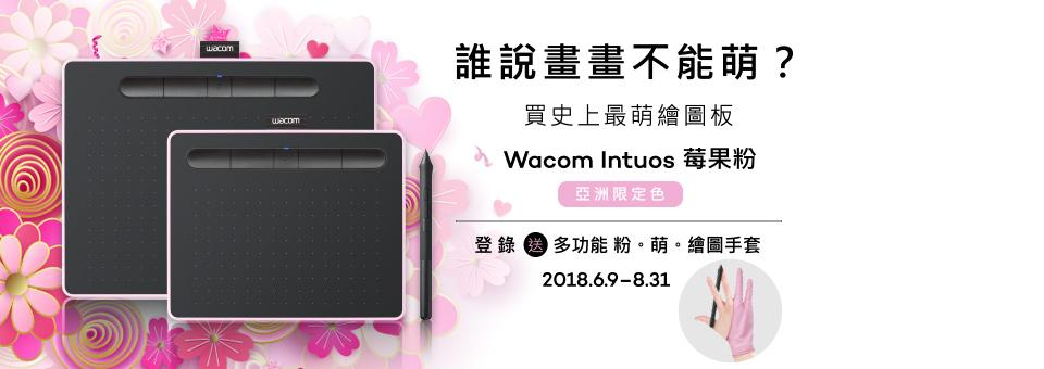 Wacom Intuos 新品上市!!!!