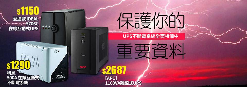 精選熱銷UPS不斷電系統