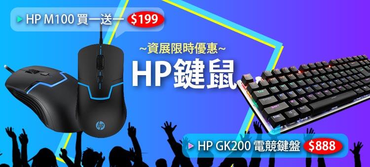 HP 鍵鼠 資展特賣會