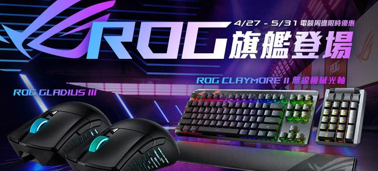 ROG旗艦新登場