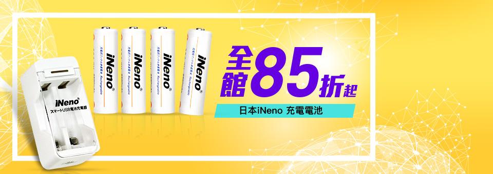 日本iNeno充電電池全館85折起