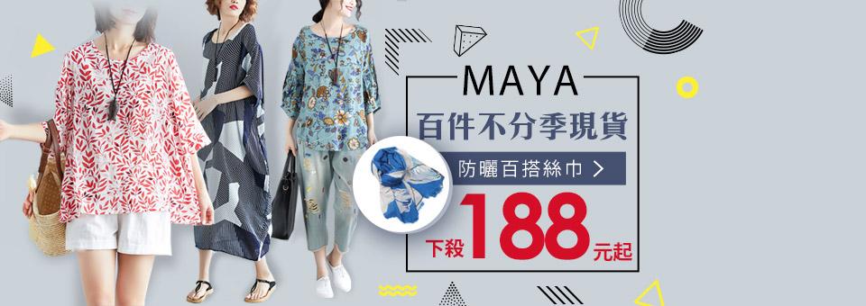 Maya現貨特賣$99up