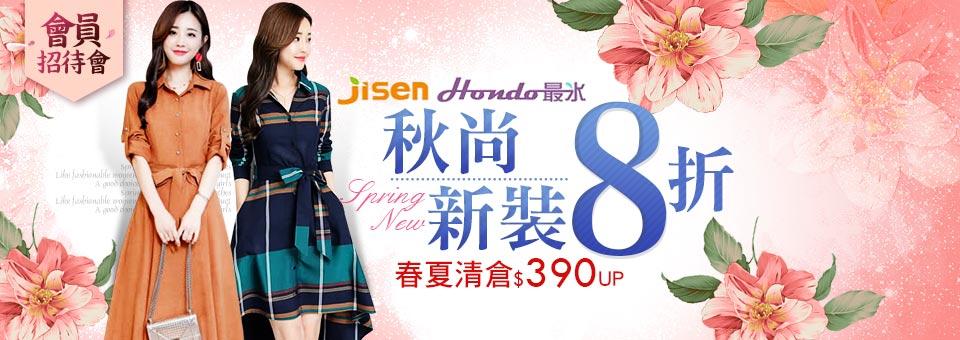 JISEN/最水│秋裝8折 $390up